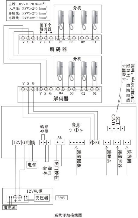 二芯对讲分机电路图